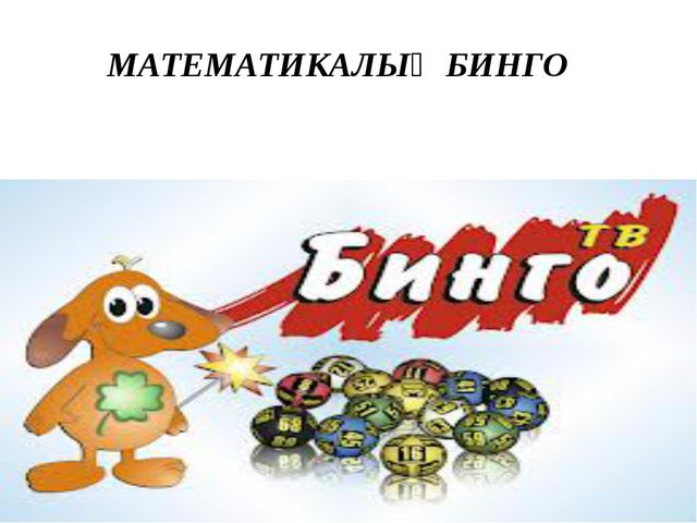 МАТЕМАТИКАЛЫҚ БИНГО