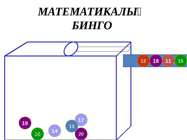 14 19 17 20 13 16 15 11 18 12 МАТЕМАТИКАЛЫҚ БИНГО