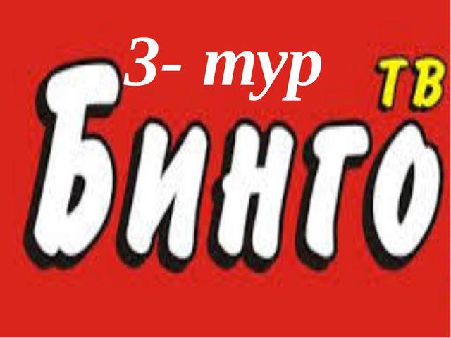 3- тур