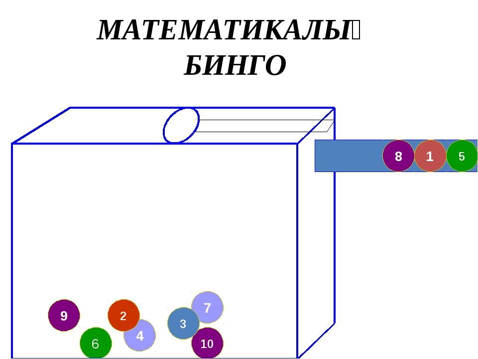 4 9 2 7 10 3 6 5 1 8 МАТЕМАТИКАЛЫҚ БИНГО