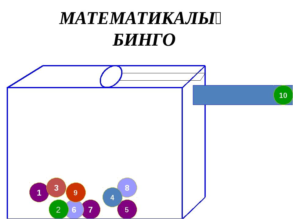 7 6 1 9 8 5 3 4 2 10 МАТЕМАТИКАЛЫҚ БИНГО