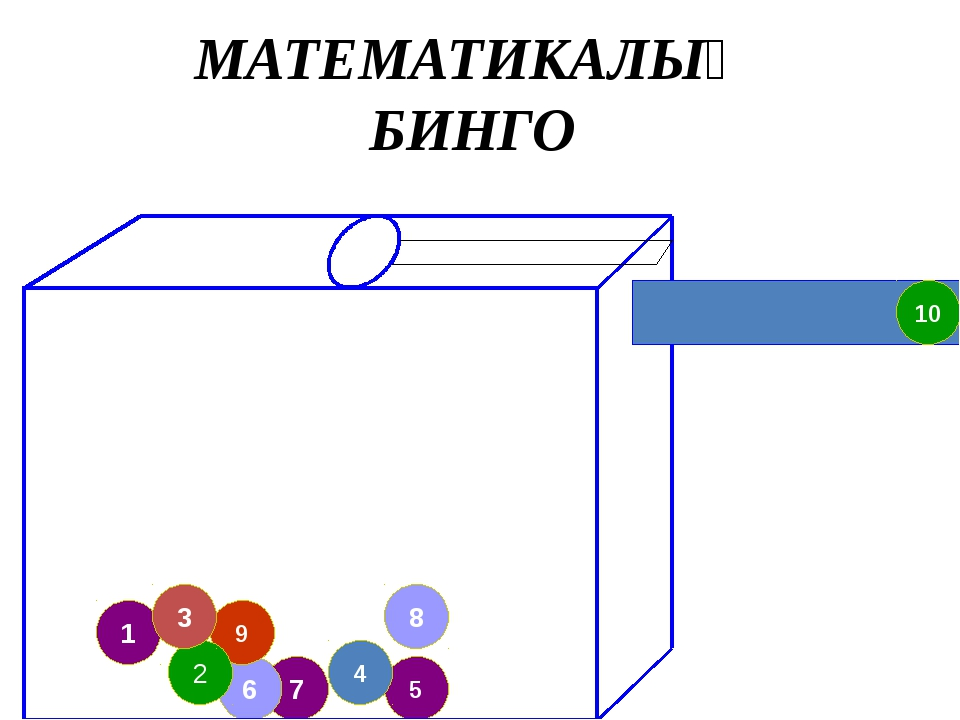 7 6 1 9 8 5 4 2 3 10 МАТЕМАТИКАЛЫҚ БИНГО
