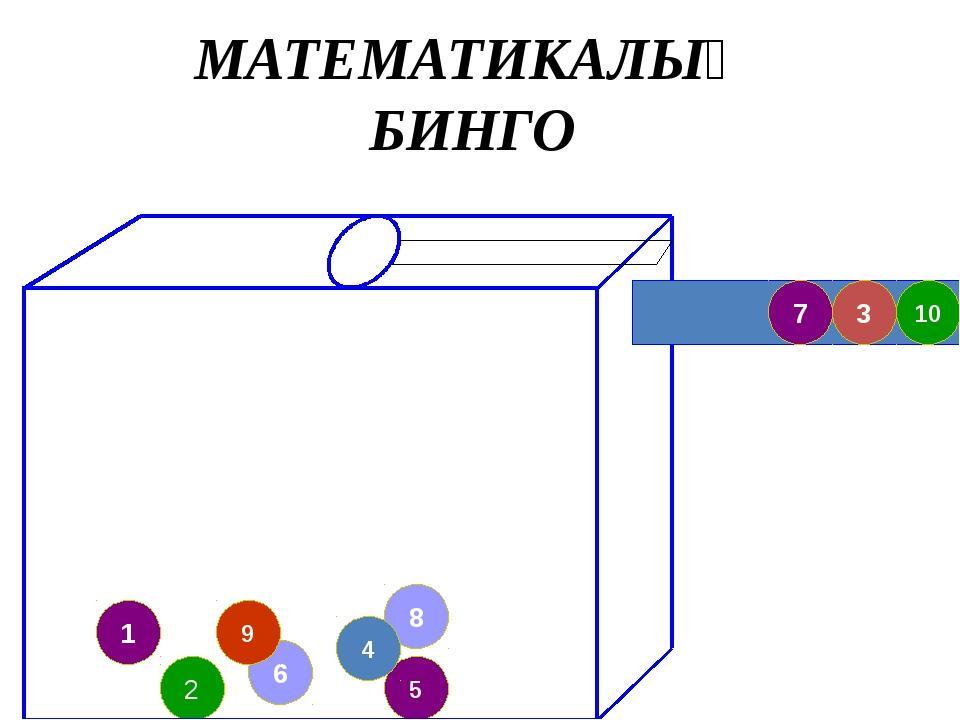 6 1 9 8 5 4 2 10 3 7 МАТЕМАТИКАЛЫҚ БИНГО