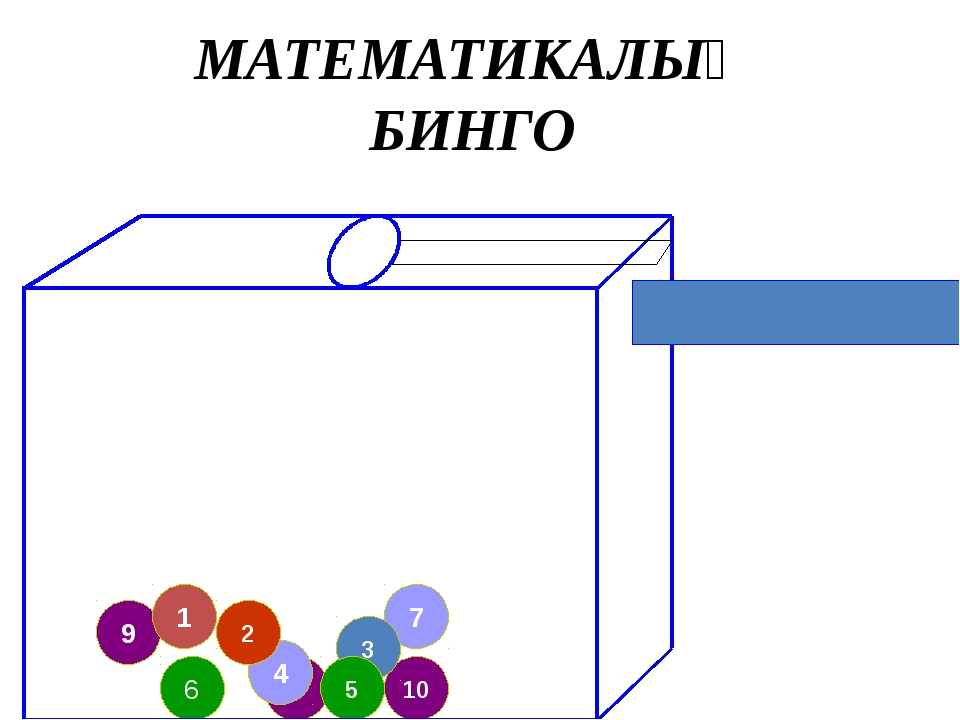 8 4 9 2 7 10 1 3 6 5 МАТЕМАТИКАЛЫҚ БИНГО