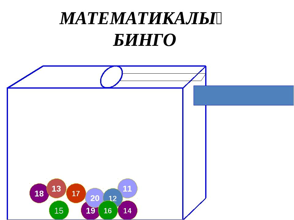 19 20 18 17 11 14 13 12 15 16 МАТЕМАТИКАЛЫҚ БИНГО