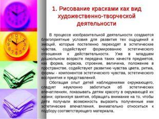 1. Рисование красками как вид художественно-творческой деятельности В процесс