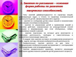 2. Занятие по рисованию – основная форма работы по развитию творческих способ