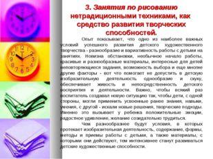 3. Занятия по рисованию нетрадиционными техниками, как средство развития твор