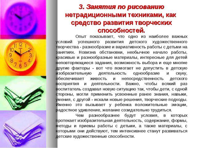 3. Занятия по рисованию нетрадиционными техниками, как средство развития твор...