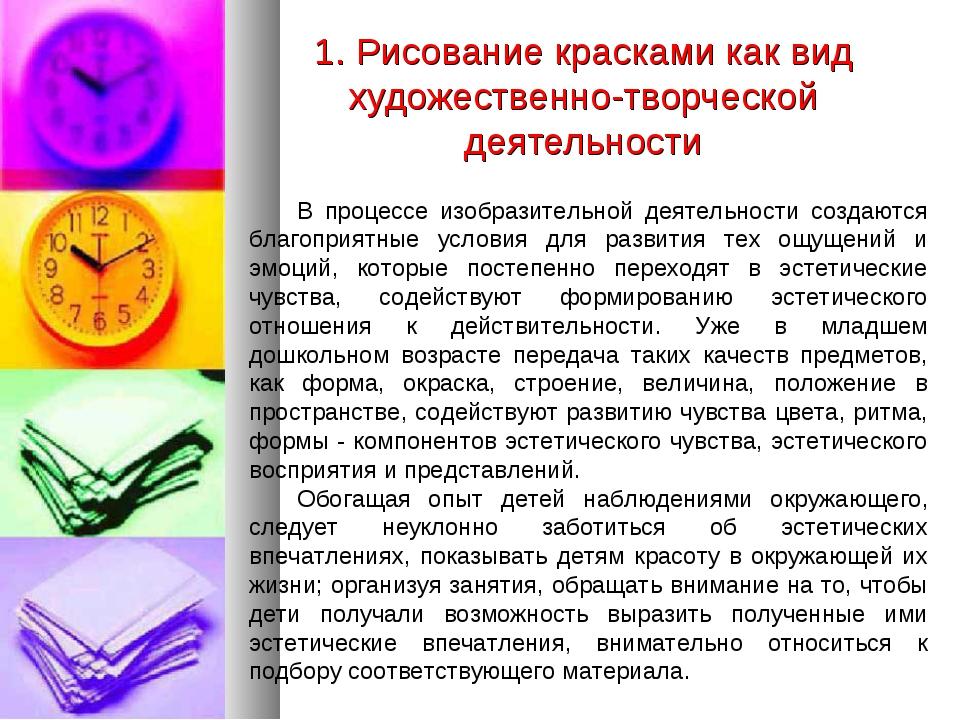 1. Рисование красками как вид художественно-творческой деятельности В процесс...
