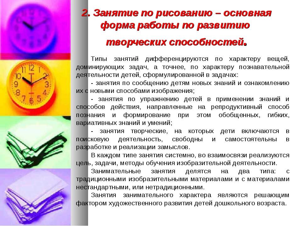 2. Занятие по рисованию – основная форма работы по развитию творческих способ...