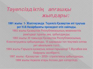 Тәуелсіздіктің алғашқы жылдары: 1991 жылы 1- Желтоқсанда Тєуелсіз Қазақстан е