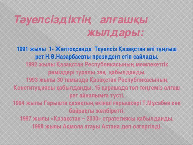 Тәуелсіздіктің алғашқы жылдары: 1991 жылы 1- Желтоқсанда Тєуелсіз Қазақстан е...