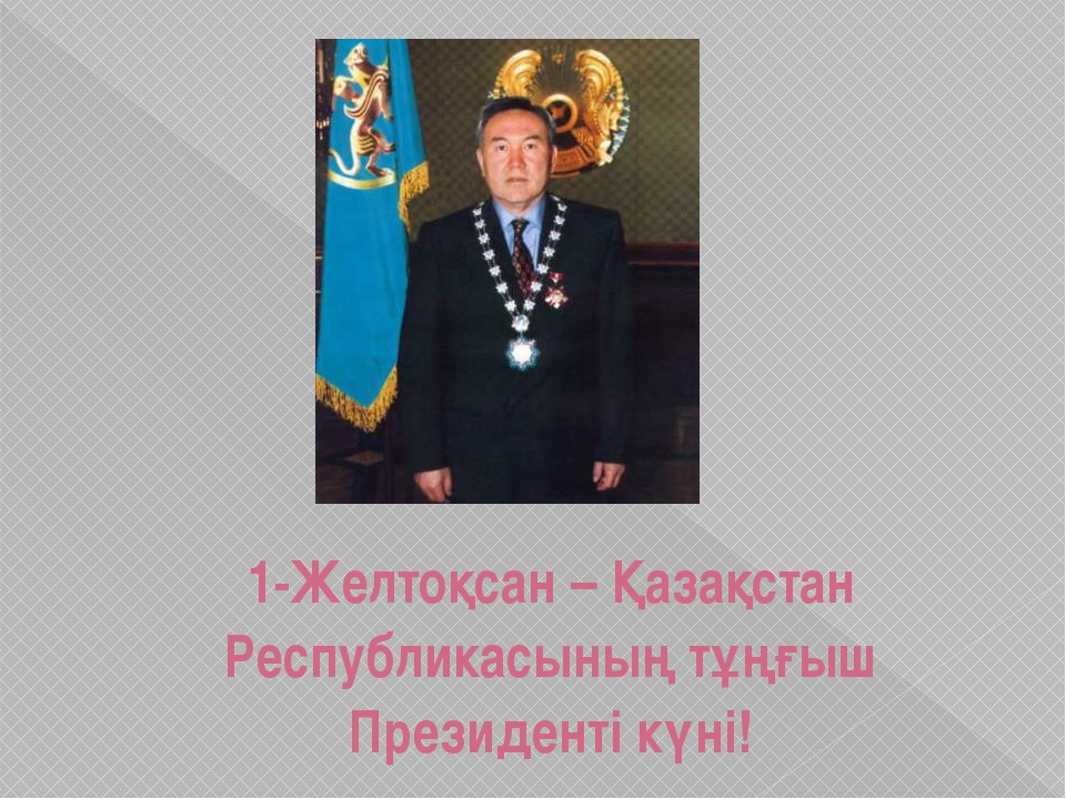1-Желтоқсан – Қазақстан Республикасының тұңғыш Президенті күні!