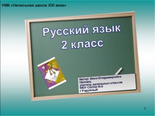 Автор: Инна Владимировна Орлова, учитель начальных классов МОУ СБОШ №5 г Раду