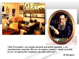 """""""Лев Толстой с его неутомимой жаждой правды, с его мучениями совести. Не его"""