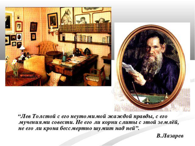 """""""Лев Толстой с его неутомимой жаждой правды, с его мучениями совести. Не его..."""