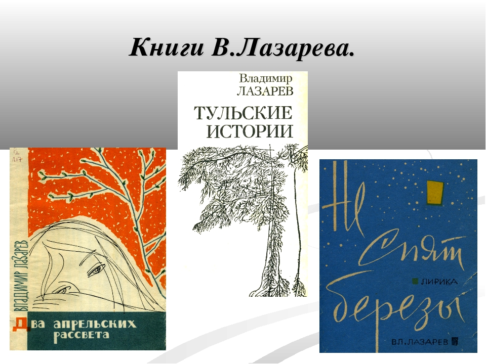 Книги В.Лазарева.