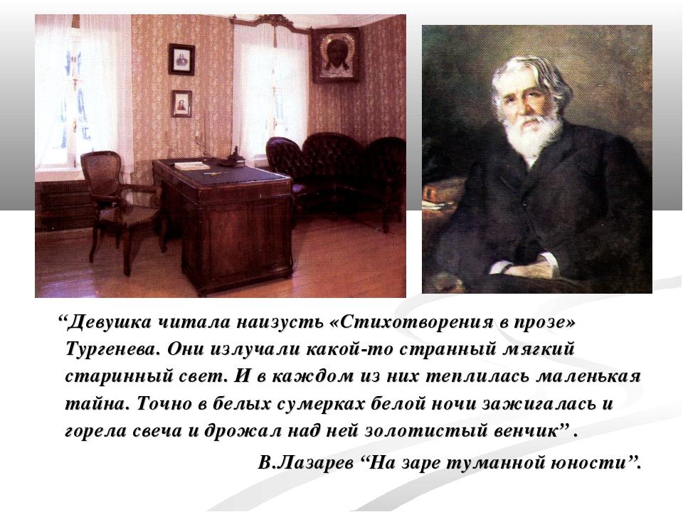 """""""Девушка читала наизусть «Стихотворения в прозе» Тургенева. Они излучали как..."""