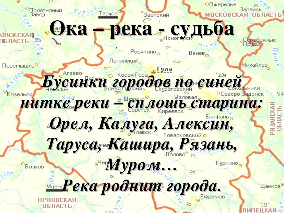 Ока – река - судьба Бусинки городов по синей нитке реки – сплошь старина: Оре...