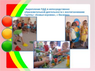 Закрепление ПДД в непосредственно образовательной деятельности с воспитанник