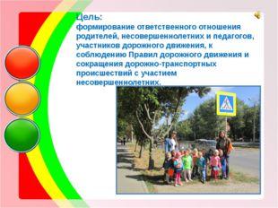 Цель: формирование ответственного отношения родителей, несовершеннолетних и п