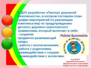 В ДОУ разработан «Паспорт дорожной безопасности», в котором составлен план-гр
