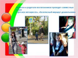 Педагоги и родители воспитанников проводят совместные акции: « Детское авток