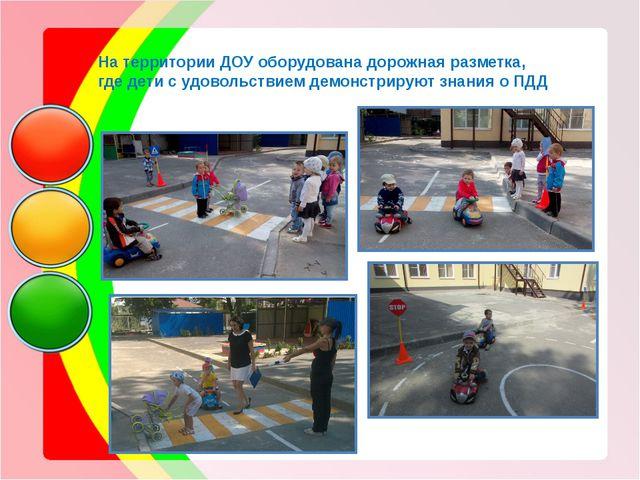 На территории ДОУ оборудована дорожная разметка, где дети с удовольствием де...