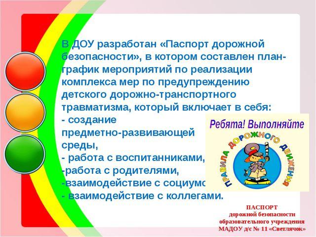 В ДОУ разработан «Паспорт дорожной безопасности», в котором составлен план-гр...