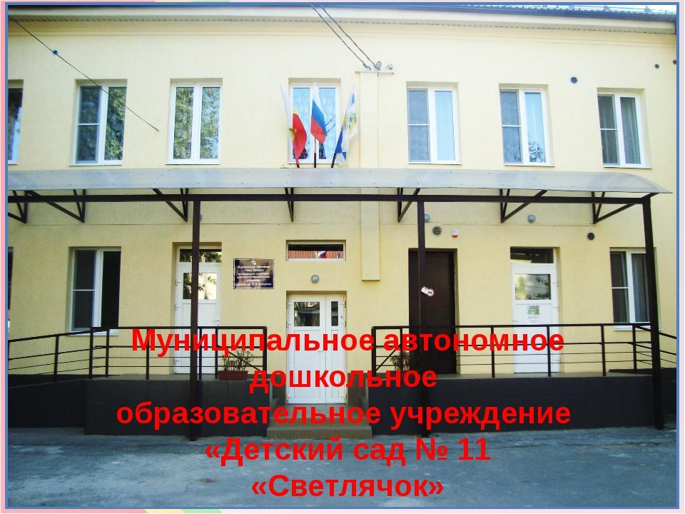 Муниципальное автономное дошкольное образовательное учреждение «Детский сад №...