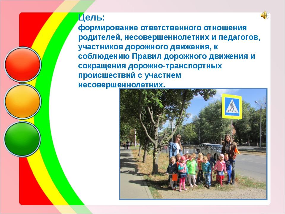 Цель: формирование ответственного отношения родителей, несовершеннолетних и п...