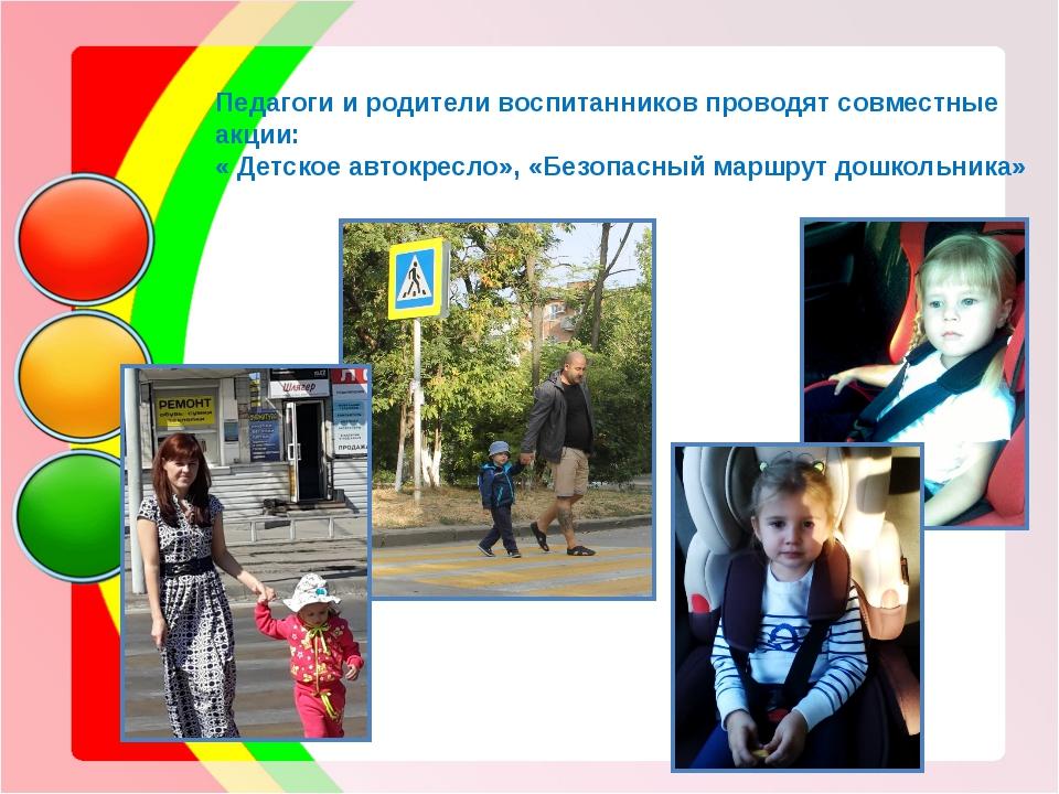 Педагоги и родители воспитанников проводят совместные акции: « Детское авток...