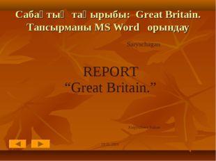 Сабақтың тақырыбы: Great Britain. Тапсырманы MS Word орындау Saryschagan REPO