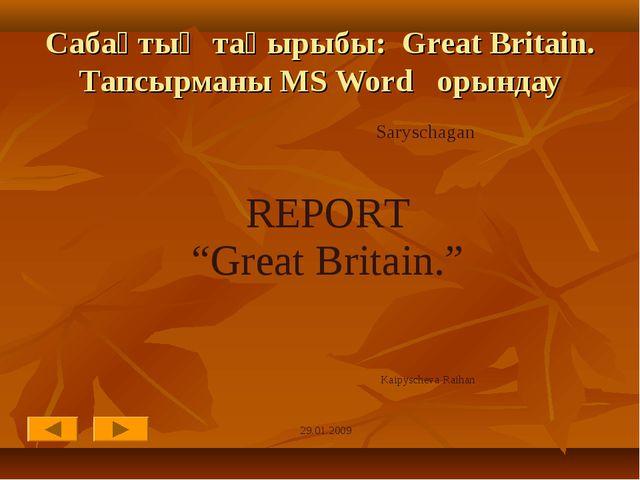 Сабақтың тақырыбы: Great Britain. Тапсырманы MS Word орындау Saryschagan REPO...