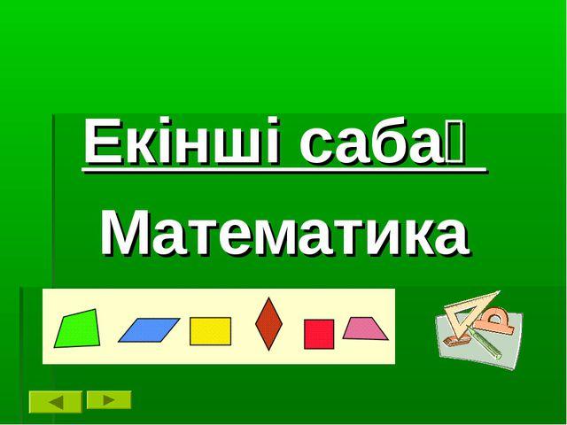 Екінші сабақ Математика