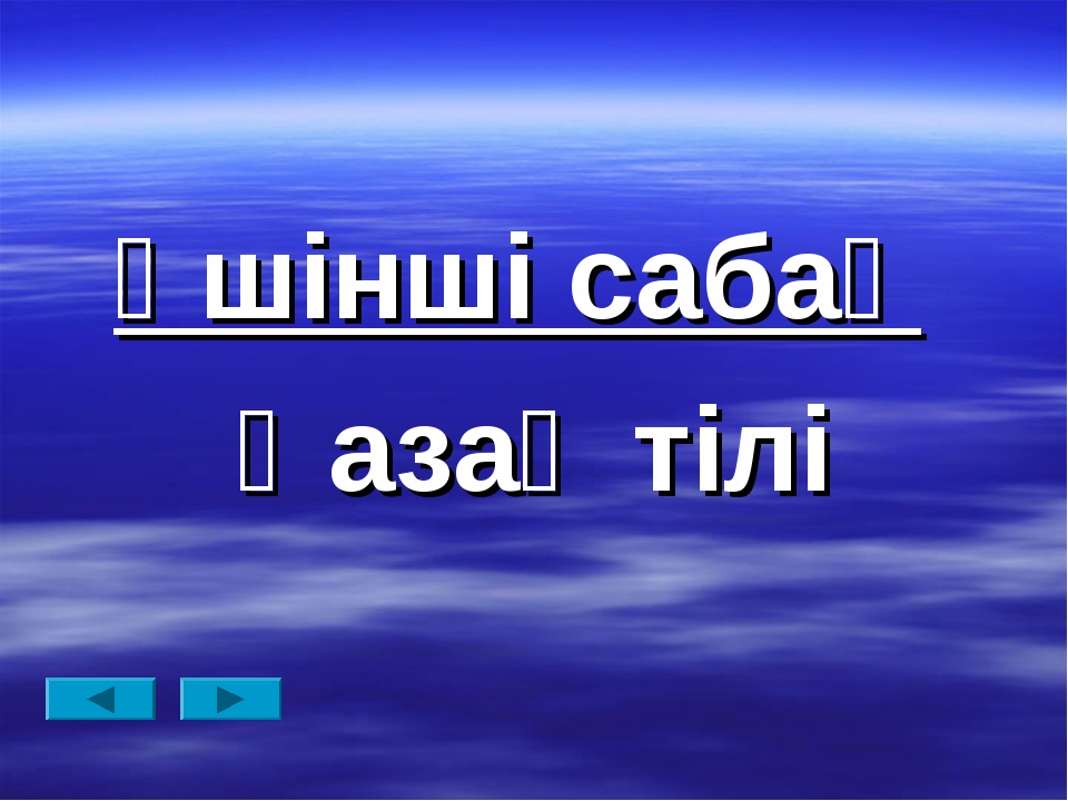 Үшінші сабақ Қазақ тілі
