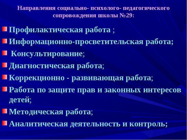 Направления социально- психолого- педагогического сопровождения школы №29: Пр...