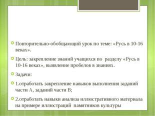 Повторительно-обобщающий урок по теме: «Русь в 10-16 веках». Цель: закреплен