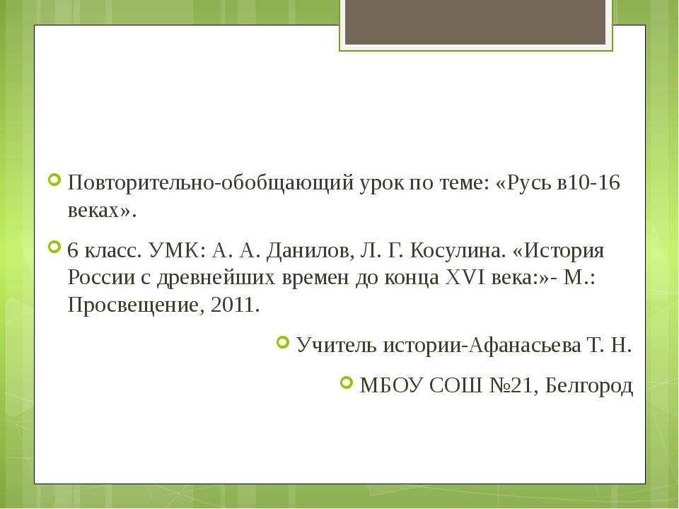 Повторительно-обобщающий урок по теме: «Русь в10-16 веках». 6 класс. УМК: А....