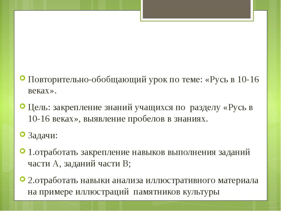 Повторительно-обобщающий урок по теме: «Русь в 10-16 веках». Цель: закреплен...