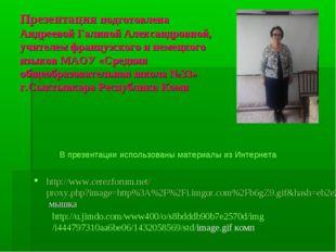Презентация подготовлена Андреевой Галиной Александровной, учителем французск