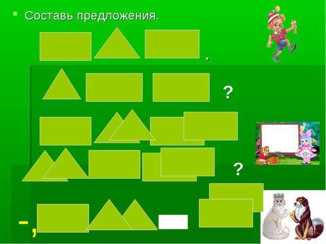-, Составь предложения. ? . ?