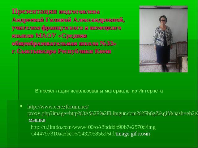 Презентация подготовлена Андреевой Галиной Александровной, учителем французск...
