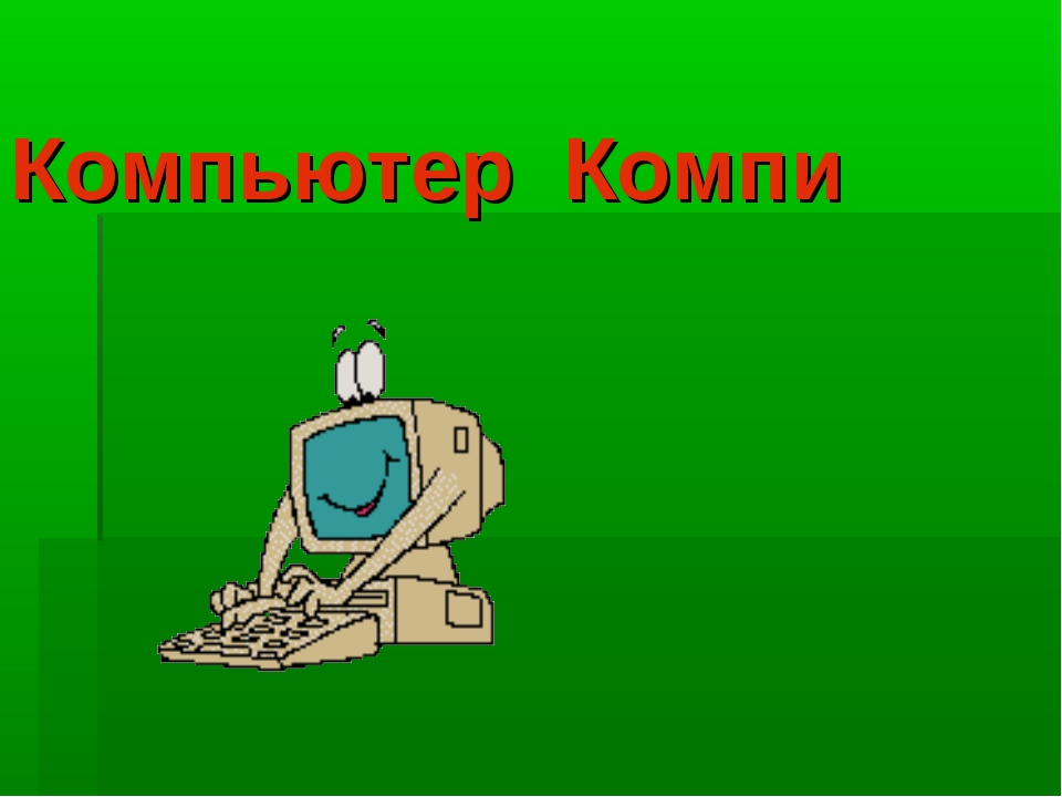 Компьютер Компи