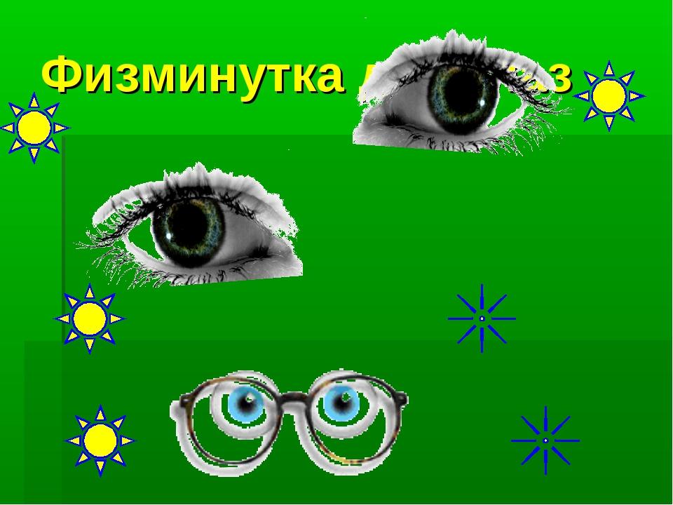 Физминутка для глаз