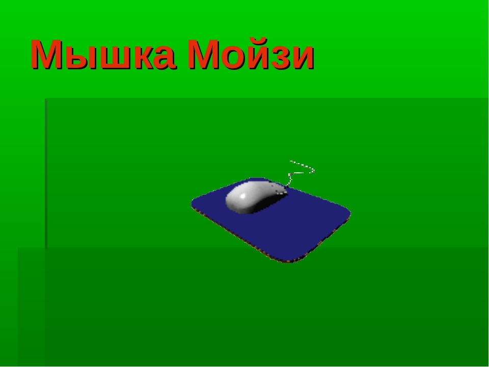 Мышка Мойзи