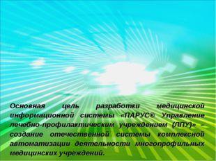 Основная цель разработки медицинской информационной системы «ПАРУС® Управлен