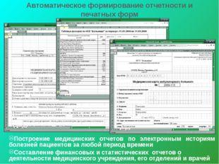 Автоматическое формирование отчетности и печатных форм Построение медицинских