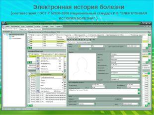 Электронная история болезни (соответствует ГОСТ Р 52636-2006 Национальный ста